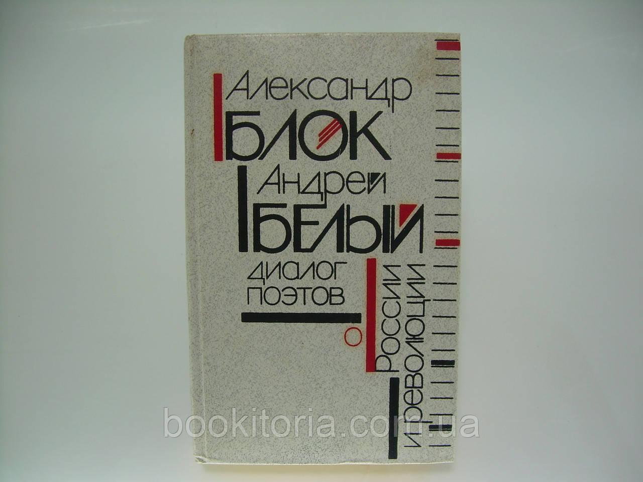 Александр Блок, Андрей Белый: Диалог поэтов о России и революции (б/у).
