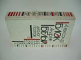 Александр Блок, Андрей Белый: Диалог поэтов о России и революции (б/у)., фото 2