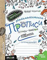 Математические прописи. В. Федиенко, О. Черевко., фото 1