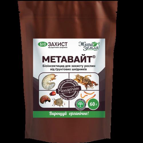 Метавайт (Метаризин) биоинсектицид, 60 г — от почвенных вредителей