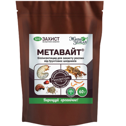 Метавайт (Метаризин) биоинсектицид, 60 г — от почвенных вредителей, фото 2