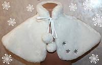 Детское праздничное меховое болеро (накидка) на 2-4года