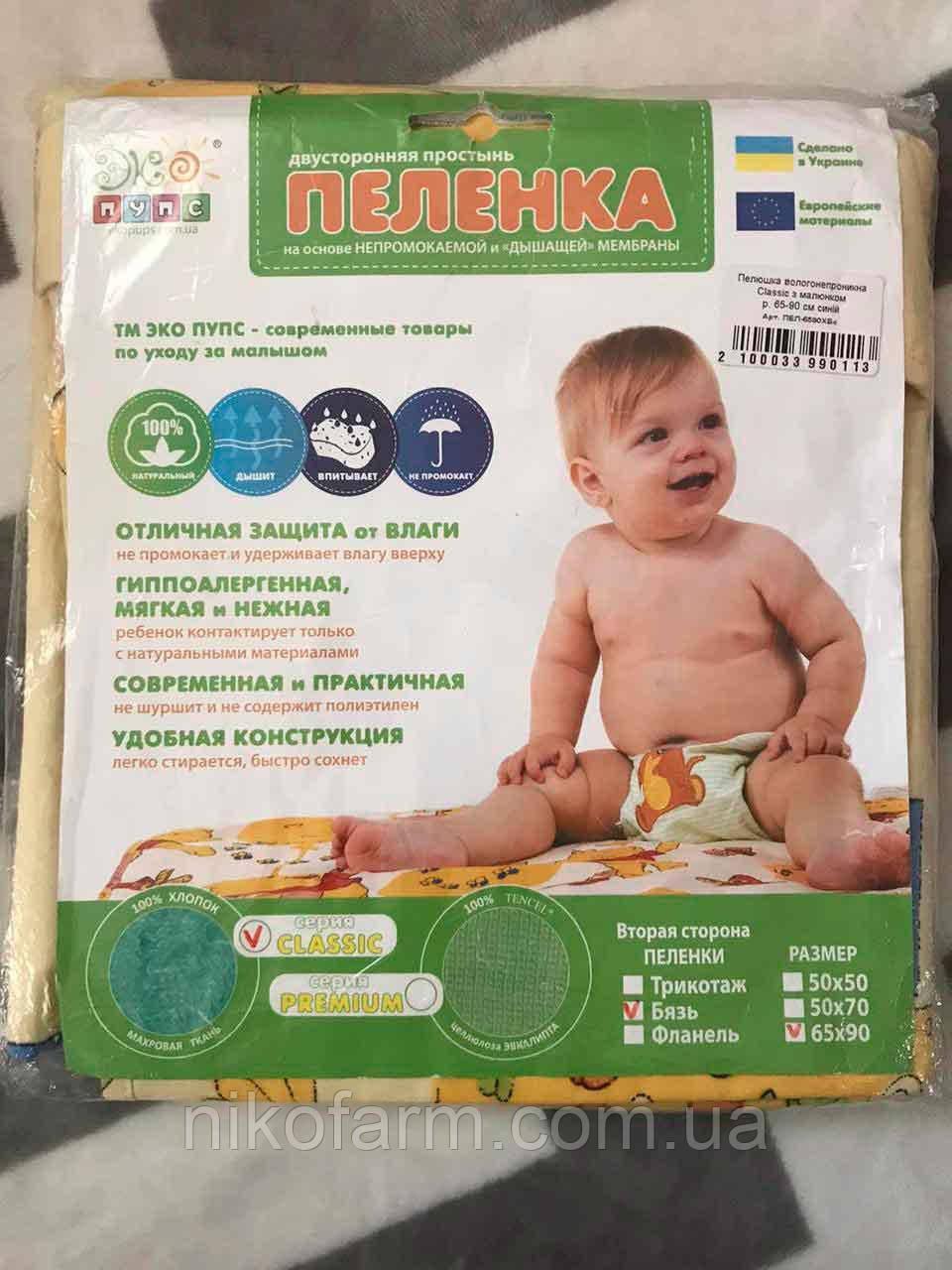 Непромокаемая детская пеленка ЭкоПупс Classic бязь, 65х90 смНет в наличии