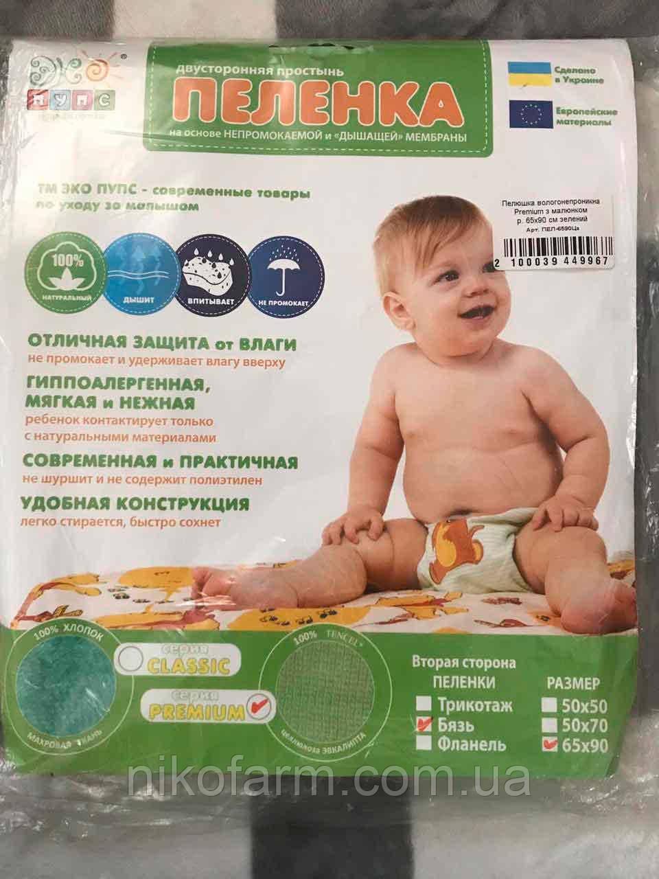 Непромокаемая детская пеленка ЭкоПупс Premium, бязь, 65х90 смНет в наличии