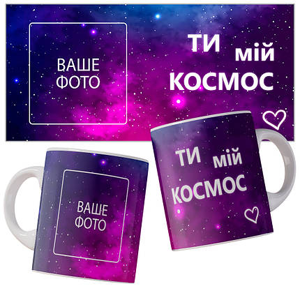 Чашка з космічним фоном Ти мій космос., фото 2