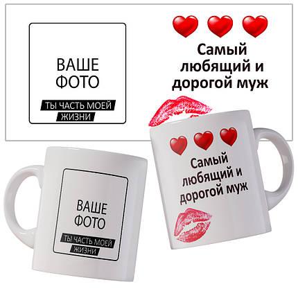 Чашка для любимого мужа., фото 2
