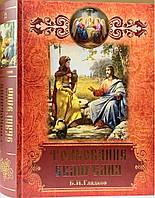 Толкование Евангелия. Гладков Б. И.