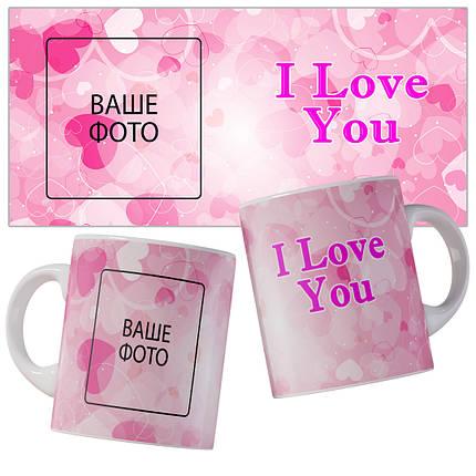 Чашка для любимых I love you., фото 2