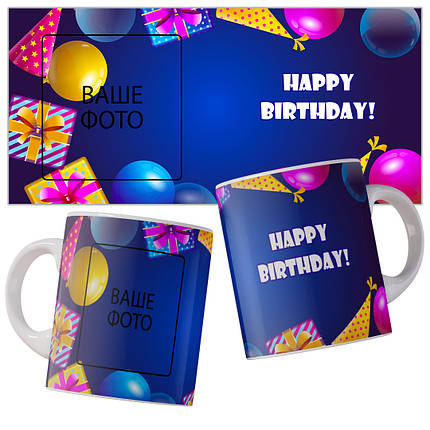 Чашка на день рожденья с ярким оформлением., фото 2