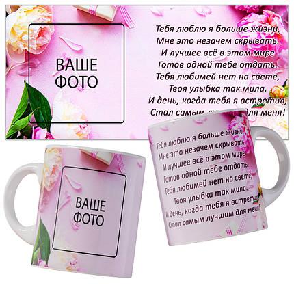 Чашка для любимой с признанием в стихах., фото 2