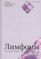 Дж. Суэтнем пер. С. Кузнецов Лимфомы