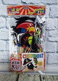 Фотобутафория Супер Пираты 16 предметов 02594 22070Ф+ Украина