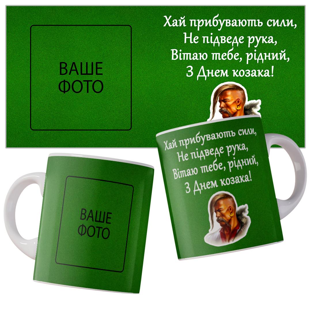 Чашка-привітання з Днем козака.