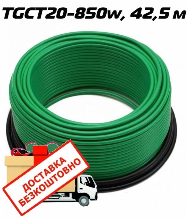 Нагрівальний кабель TermoGreen TGCT20-850W, 42.5м