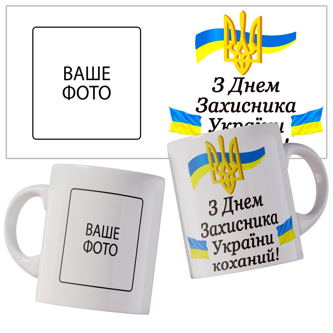 Чашка-привітання з Днем захисника України.