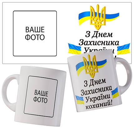 Чашка-привітання з Днем захисника України., фото 2