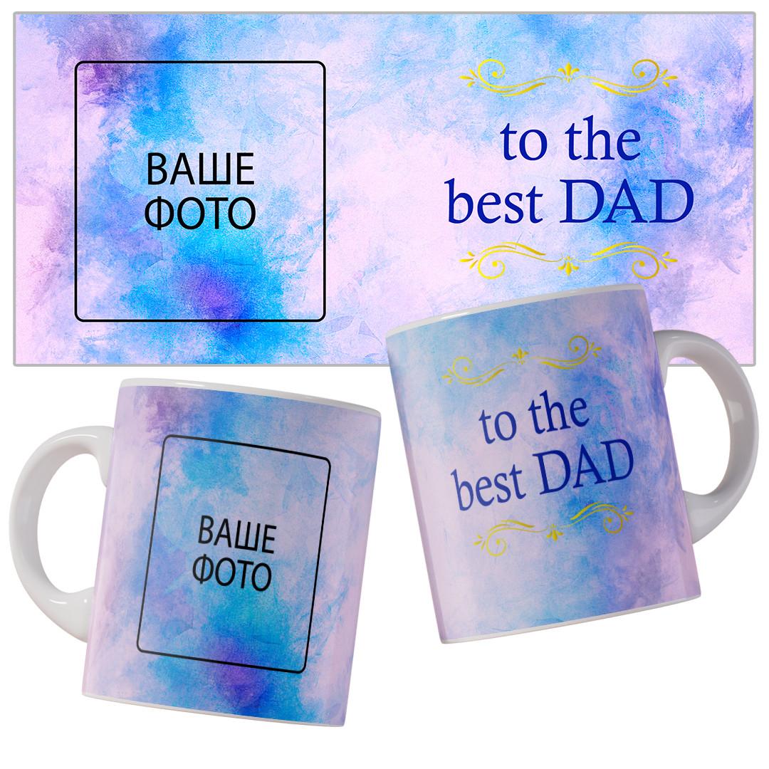 Чашка to the best dad.