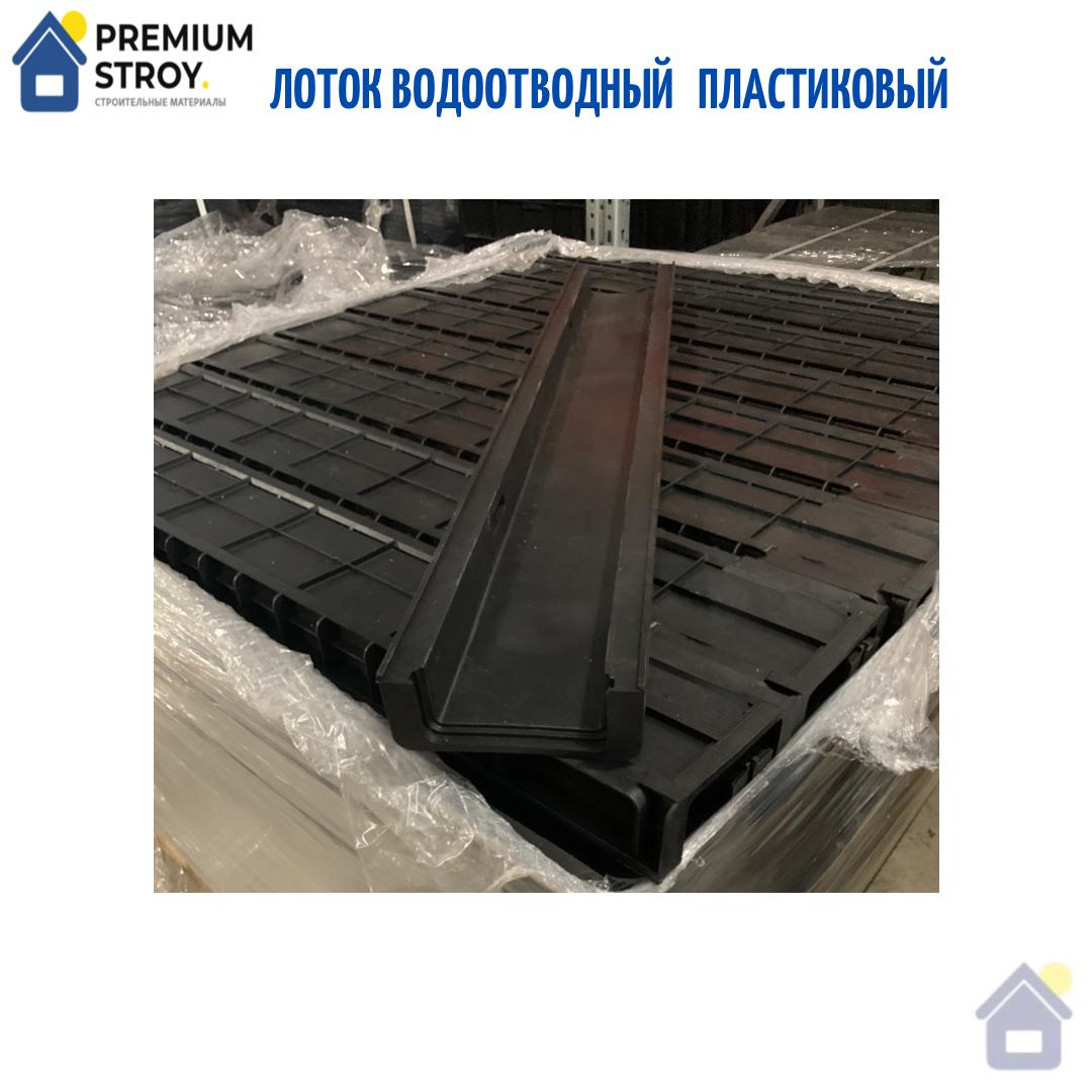 Лоток водоотводный пластиковый с чугунной решёткой 1000х145х55 мм