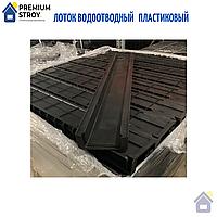 Лоток водоотводный пластиковый с чугунной решёткой 1000х145х55 мм, фото 1