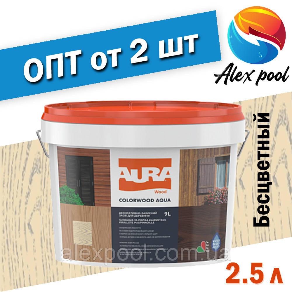 Aura Colorwood Aqua 2,5 л, бесцветная - Водоразбавимый состав на основе алкидной смолы с антисептиком