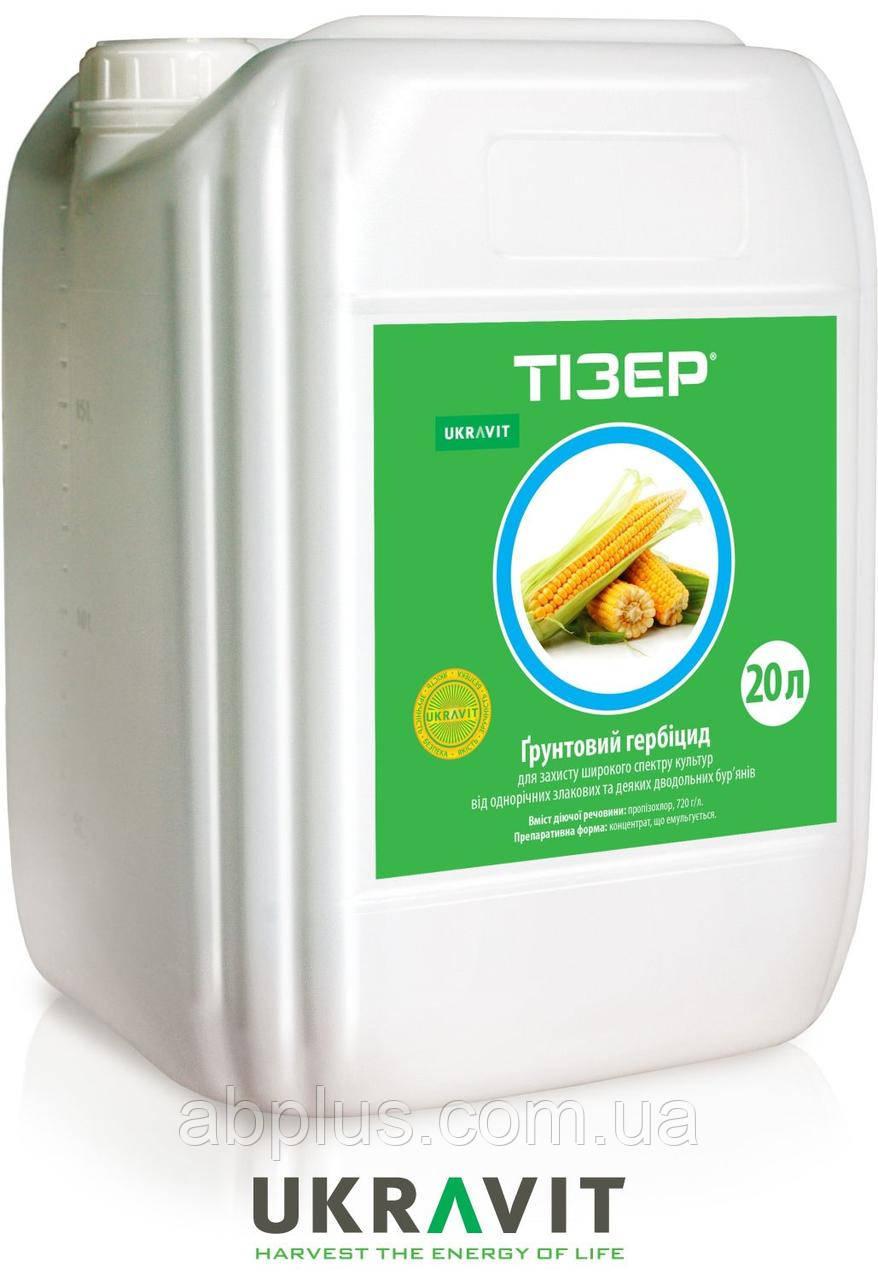 Гербицид Тизер КЕ, 20 литров, Аналог Пропонит