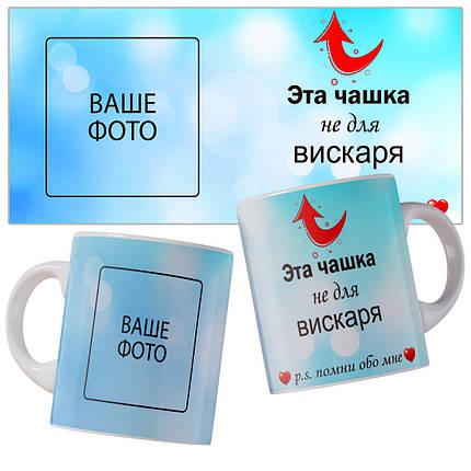 Забавная чашка для друга на память., фото 2