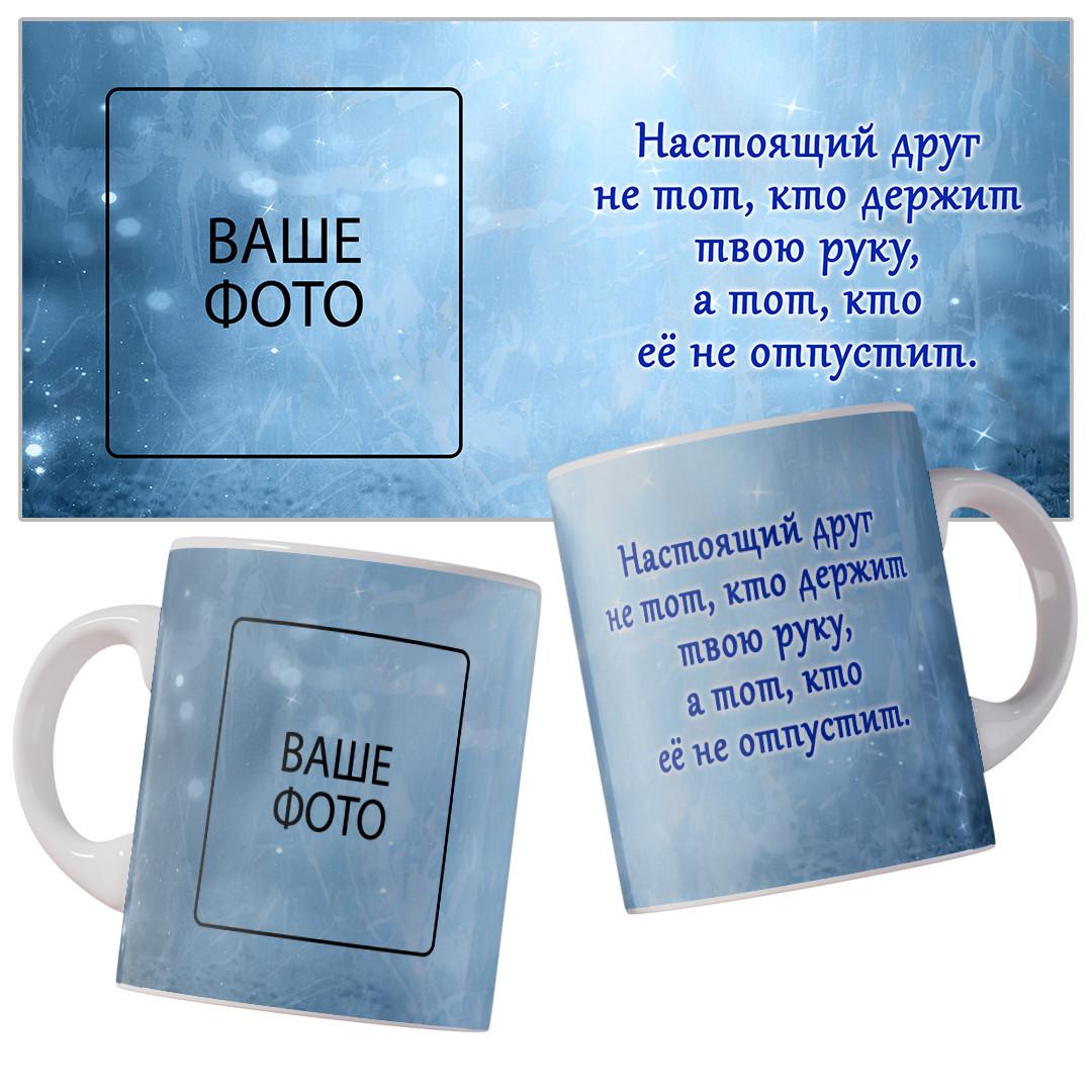 Чашка-подарок лучшему другу.