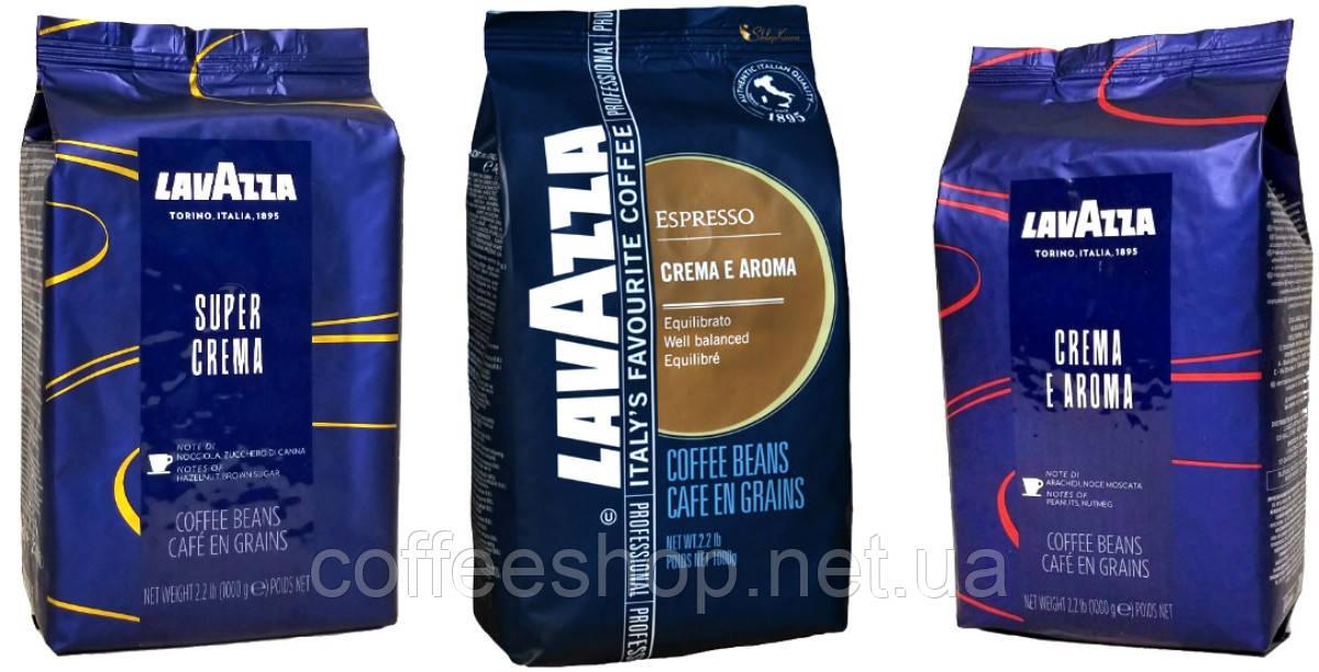 Кавовий набір Lavazza (3х): Espresso Crema e Aroma + Crema e Aroma (H) + Super Crema (№41)