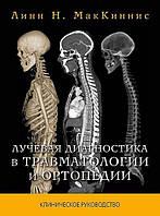 Линн Н. МакКиннис Лучевая диагностика в травматологии и ортопедии