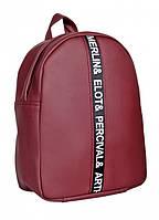 Бордовый рюкзак для девушки Женский рюкзак Молодежный женский рюкзак Рюкзак для девушки Женский рюкзак