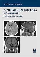 В.М. Китаев Лучевая диагностика заболеваний головного мозга
