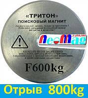 САМЫЙ СИЛЬНЫЙ Поисковый магнит ТРИТОН F600, 800кг, N42+ ТРОС В ПОДАРОК
