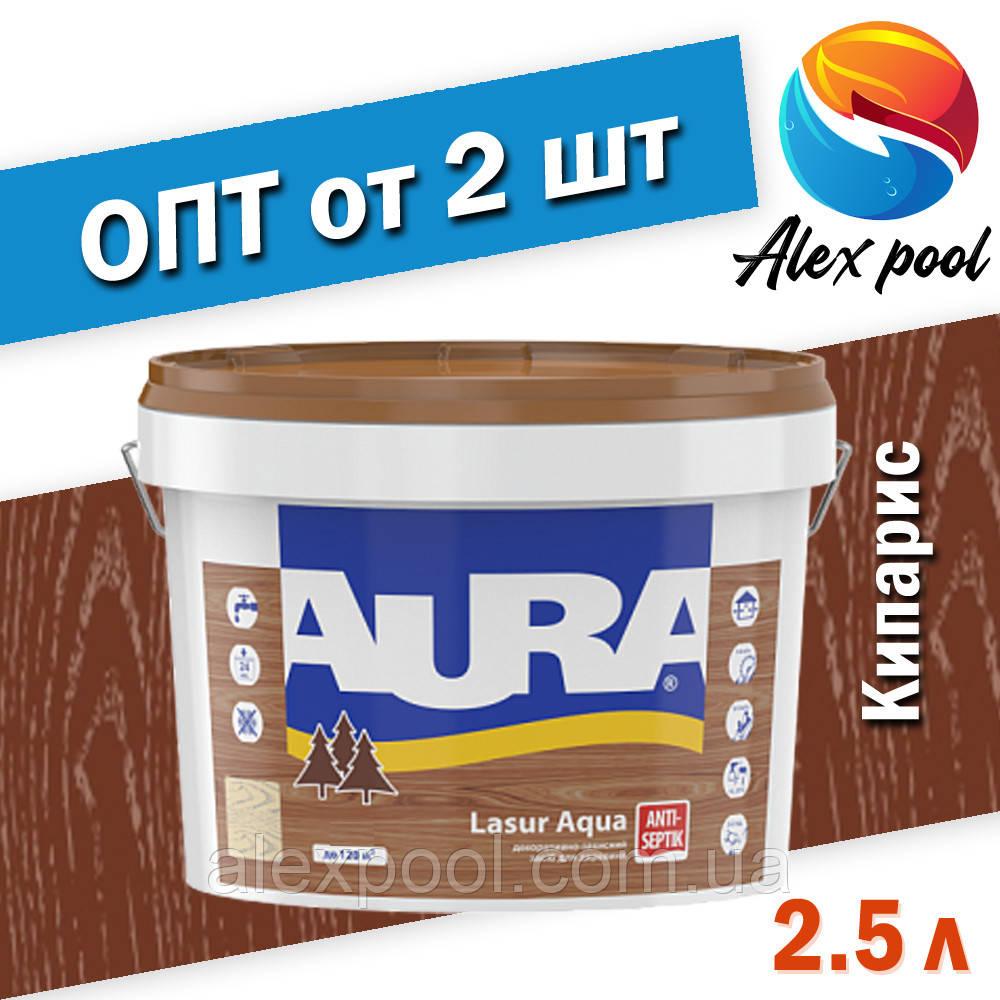Aura Lasur Aqua 2,5 л, кипарис - Водоразбавимое декоративно-защитное средство для деревянных поверхностей
