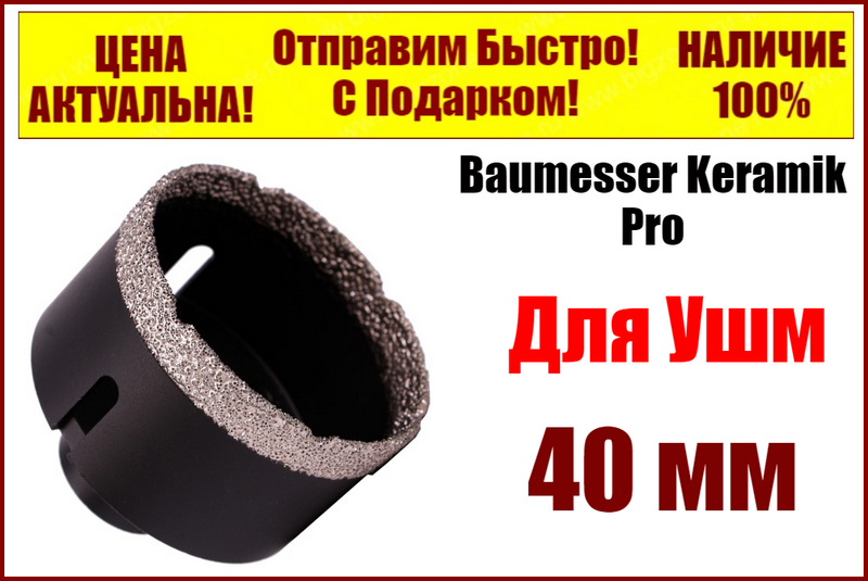 Коронка алмазная для УШМ 40 мм Baumesser Keramik Pro DDR-V 40x30xM14