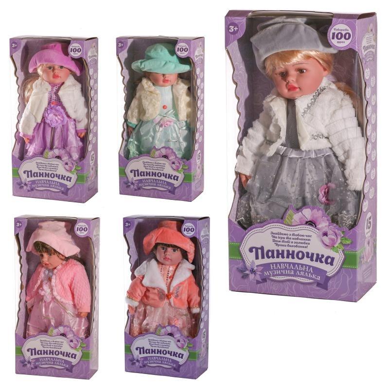 Кукла мягконабивная «Панночка» Кукла детская Куклы для девочек Игрушечная кукла Кукла подарок