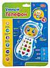 Умный Телефон Детский телефон Телефон для детей, фото 3
