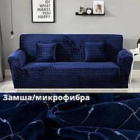 Чехлы на 2-х местные диваны Синий Микрофибра. Чехол на маленький диван HomyTex