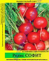 Семена редиса Софит 1 кг