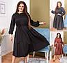 Р 42-56 Нарядное платье средней длины с объемными рукавами Батал 22956-1
