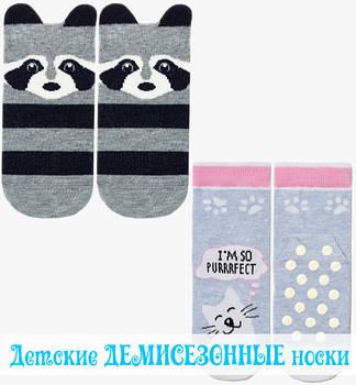 Дитячі шкарпетки для хлопчика і дівчинки