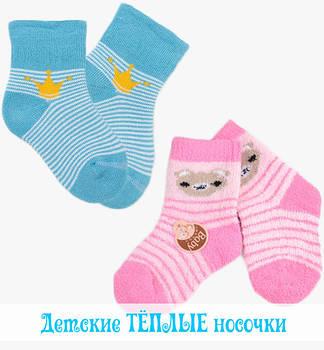 Теплі шкарпетки для дітей
