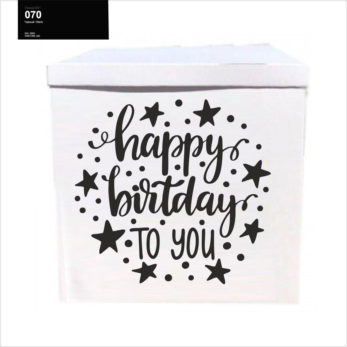 Оракал Happy Birthday to you чорний на коробку розміром 70*70см