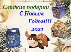 Новорічні солодкі подарунки 2020-2021