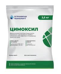 Фунгіцид Цимоксил 2,5 кг