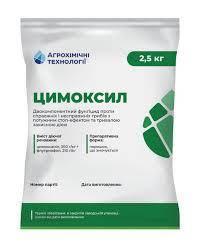 Фунгіцид Цимоксил 2,5 кг, фото 2
