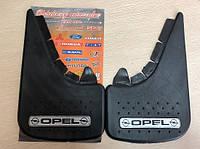 """Брызговики  малые """"Opel""""   (2шт)Серебренн. надпись + Мягкий брыз-к с выдавлен. шыпами """"Элегант""""(20шт"""