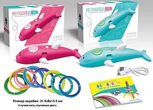 3D Ручка с трафаретами Дельфин Набор для детского творчества 3dPen Dolphin 9003