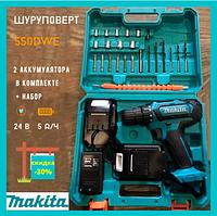 Шуруповерт Makita 550 DWE 24V 5A/h Li-Ion, Аккумуляторный шуруповёрт. Макита, дрель шуруповерт.