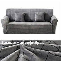Чехлы на 2-х местные диваны Серый Микрофибра. Чехол на маленький диван HomyTex