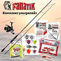 Комплект ультралайт на хищника от ТМ FANATIK 7в1 Спиннинг EGOIST 2.10m 1-7g Катушка PIRAT 2000 безинерционная